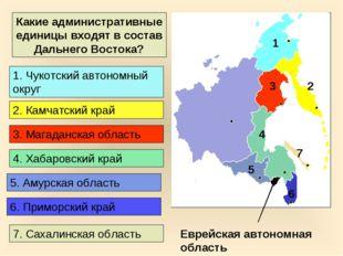 Какие административные единицы входят в состав Дальнего Востока? 1. Чукотский