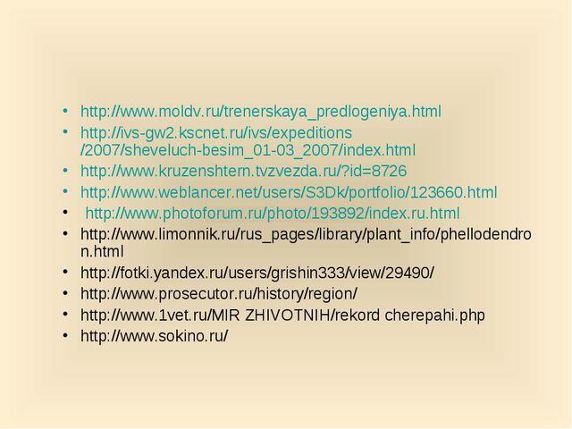 http://www.moldv.ru/trenerskaya_predlogeniya.html http://ivs-gw2.kscnet.ru/iv...