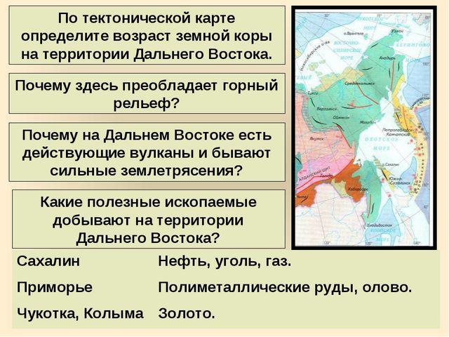 По тектонической карте определите возраст земной коры на территории Дальнего...