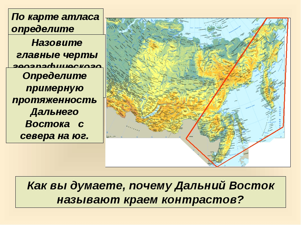 По карте атласа определите расстояние в километрах: - от Москвы до Хабаровска...