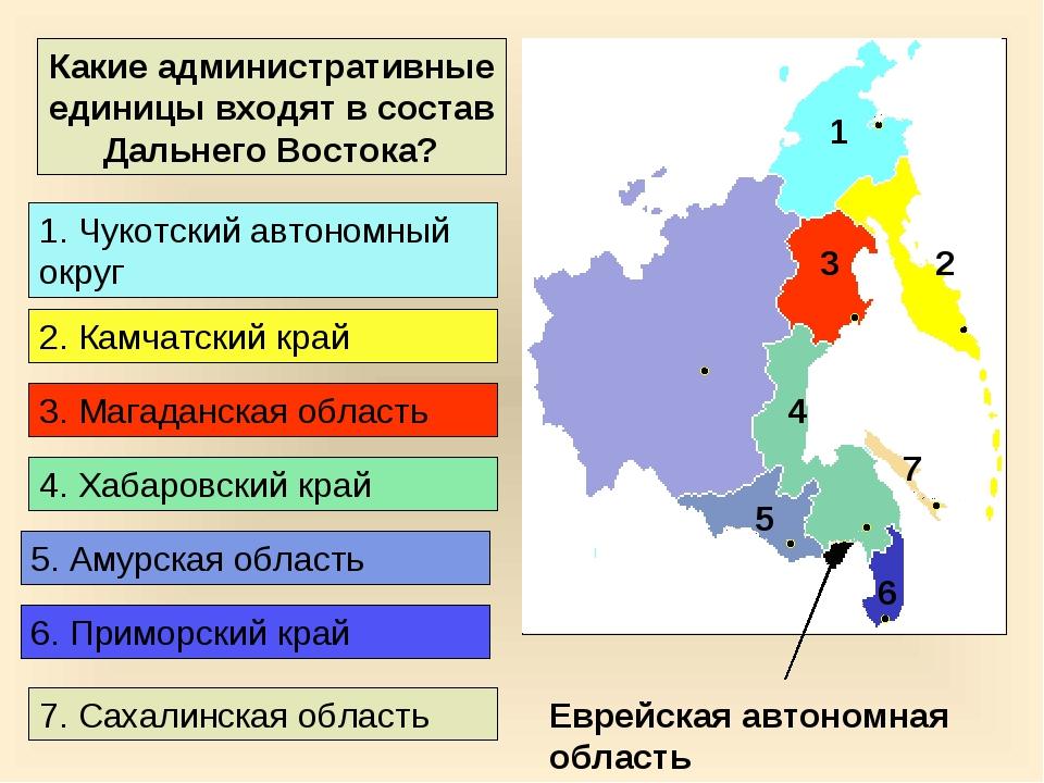 Какие административные единицы входят в состав Дальнего Востока? 1. Чукотский...