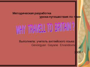 Методическая разработка урока-путешествия по теме Выполнила: учитель англи