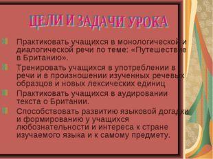 Практиковать учащихся в монологической и диалогической речи по теме: «Путешес
