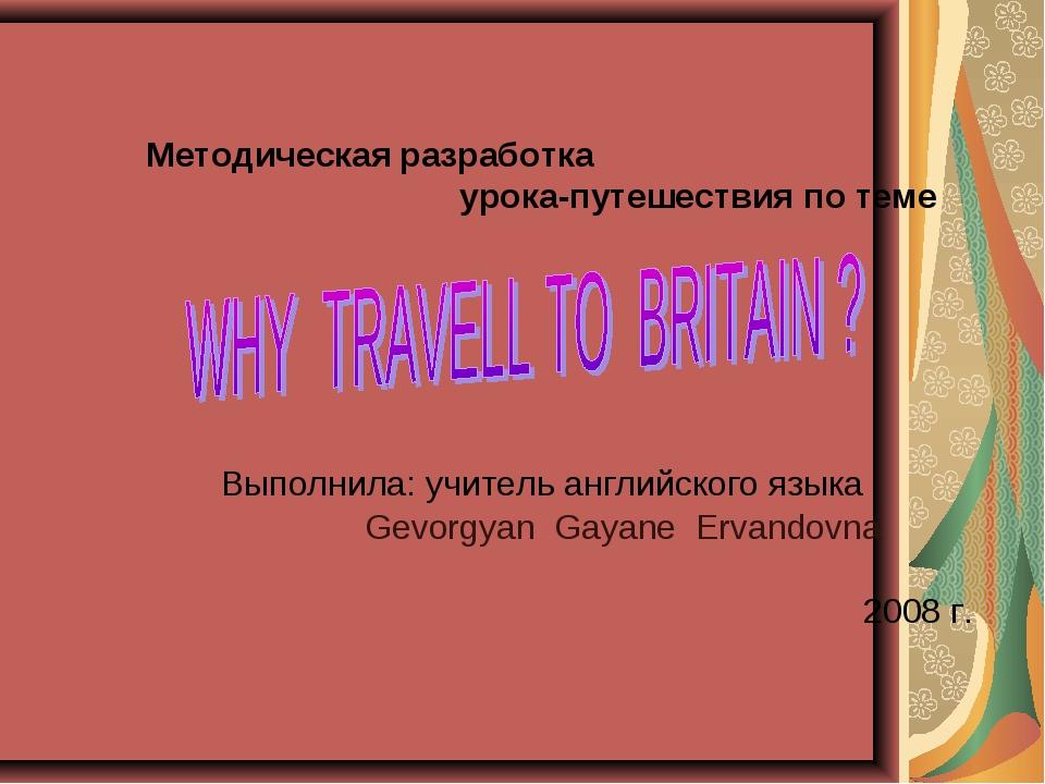 Методическая разработка урока-путешествия по теме Выполнила: учитель англи...