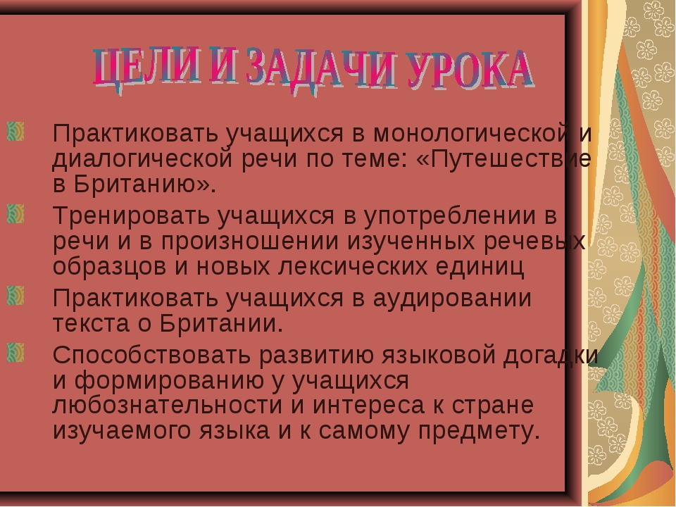 Практиковать учащихся в монологической и диалогической речи по теме: «Путешес...