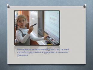 Наглядность интерактивной доски - это ценный способ сосредоточить и удерживат