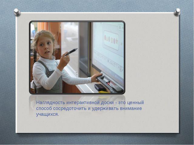 Наглядность интерактивной доски - это ценный способ сосредоточить и удерживат...