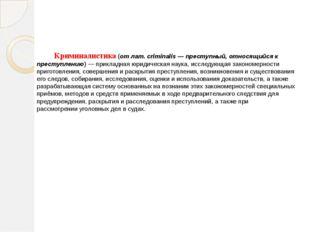 Криминалистика(отлат.criminalis— преступный, относящийся к преступлению)