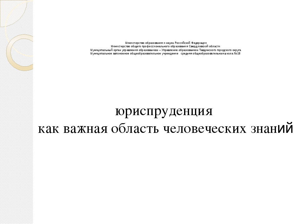 Министерство образования и наука Российской Федерации Министерство общего про...