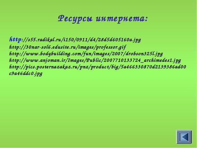 http://s55.radikal.ru/i150/0911/d4/28d5d605160a.jpg http://30nar-sol6.edusite...