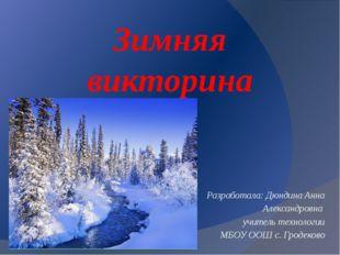 Зимняя викторина Разработала: Дюндина Анна Александровна учитель технологии М