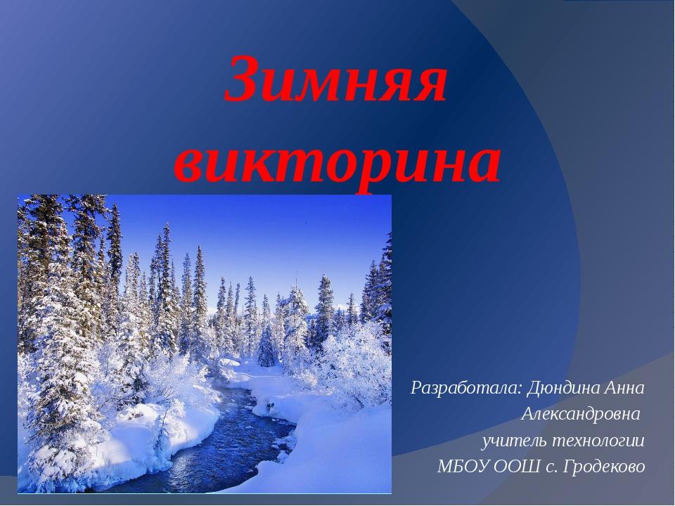 Зимняя викторина Разработала: Дюндина Анна Александровна учитель технологии М...