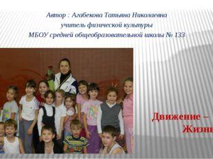 Автор : Агабекова Татьяна Николаевна учитель физической культуры МБОУ средней