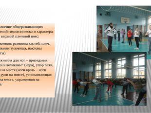 4. Выполнениеобщеразвивающихупражнений гимнастического характера: упор на вер