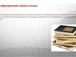 Условия формирования личного вклада Данная программа была разработана в резул