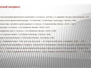 Используемый материал: «Комплексная программа физического воспитания 1-11 кла