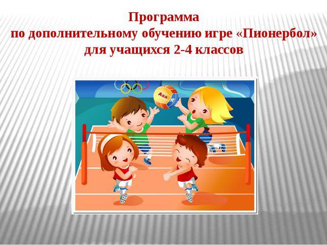 Программа по дополнительному обучению игре «Пионербол» для учащихся 2-4 классов