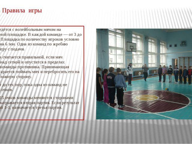 Правила игры Игра ведётся с волейбольным мячом на волейбольной площадке. В к...
