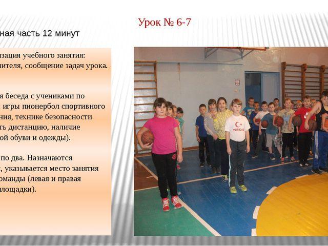 Урок № 6-7 Вводная часть 12 минут 1. Организация учебного занятия: рапорт учи...