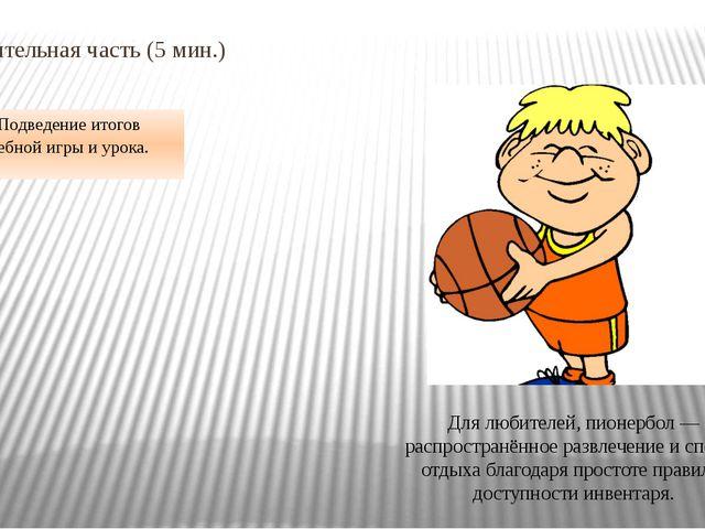 Заключительная часть (5 мин.) Для любителей, пионербол — распространённое раз...