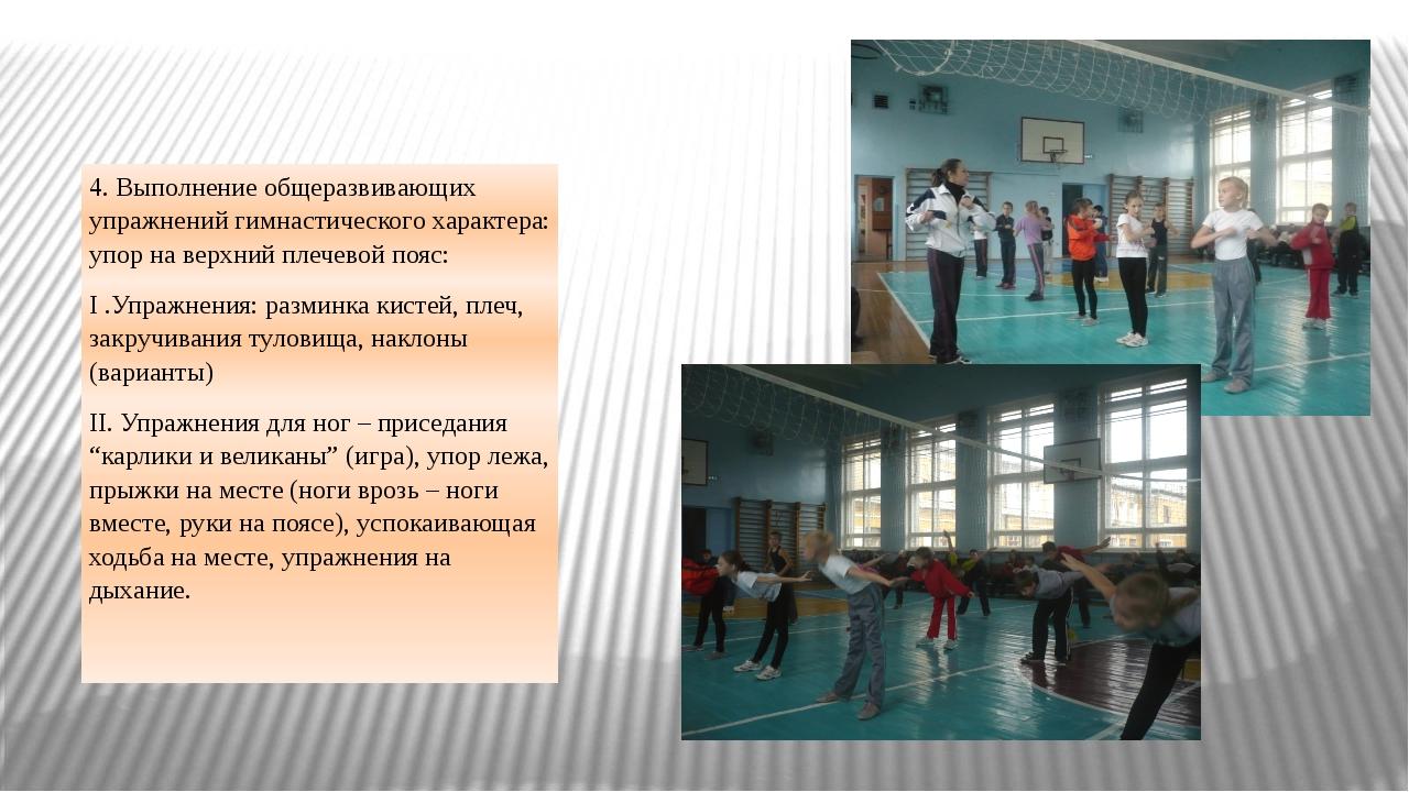 4. Выполнениеобщеразвивающихупражнений гимнастического характера: упор на вер...