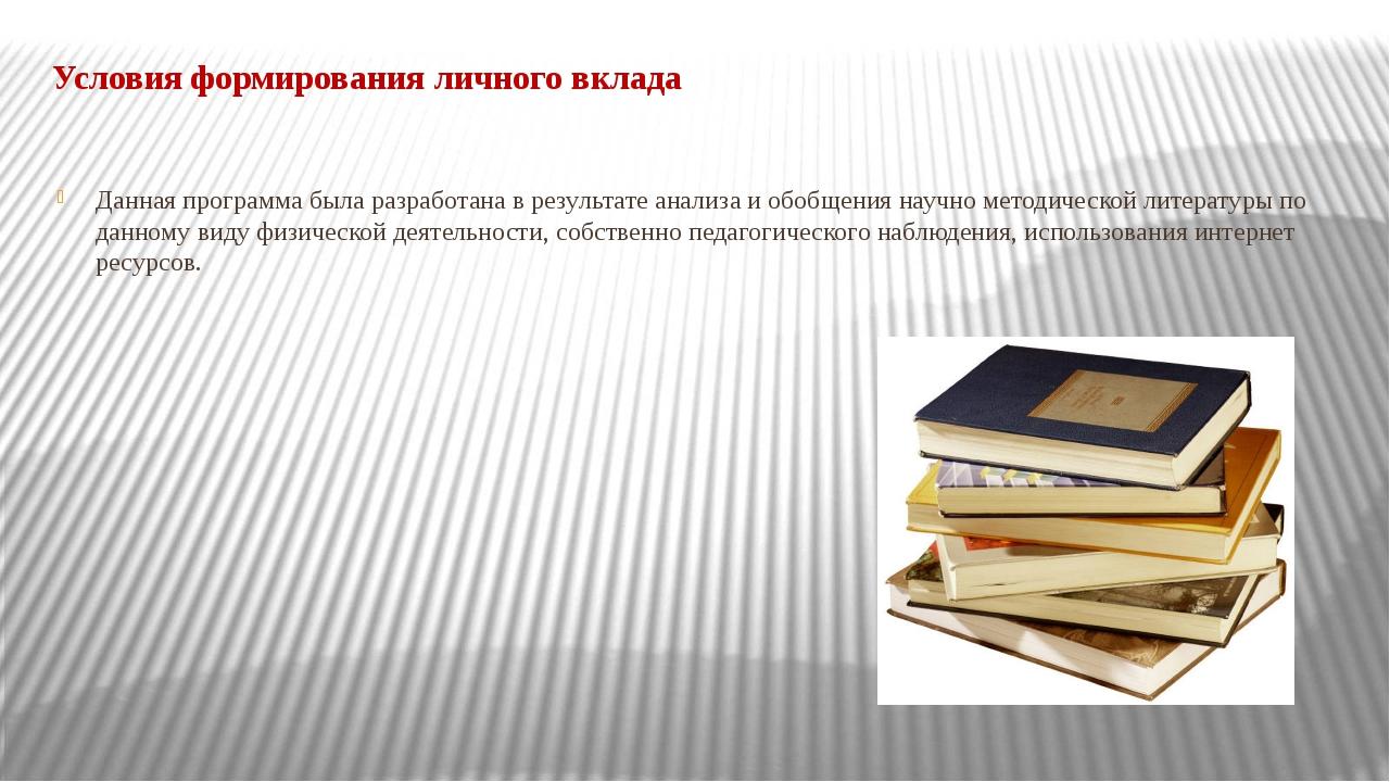 Условия формирования личного вклада Данная программа была разработана в резул...