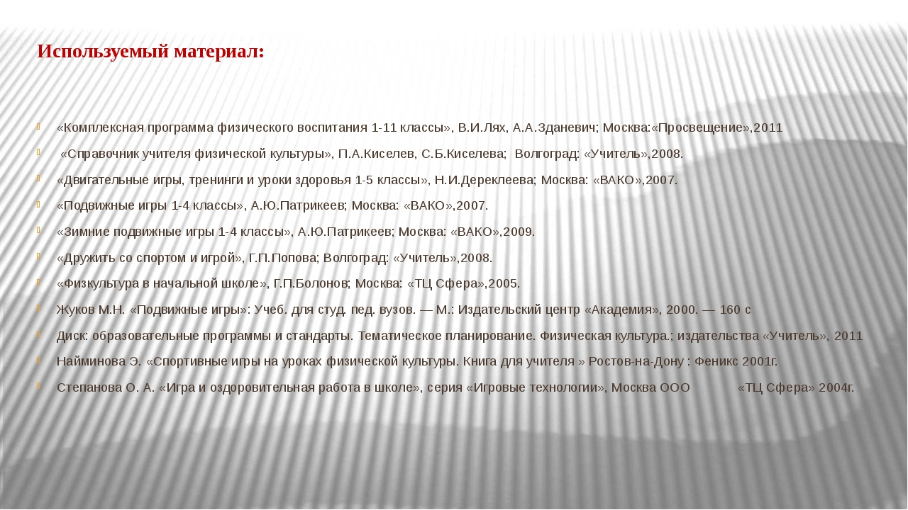 Используемый материал: «Комплексная программа физического воспитания 1-11 кла...