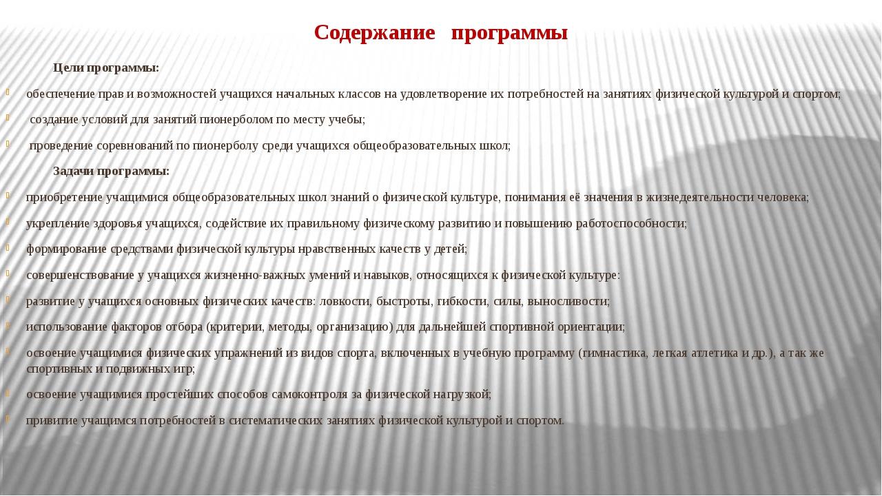Содержание программы Цели программы: обеспечение прав и возможностей учащихся...