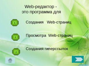 б в Создания Web-страниц Просмотра Web-страниц Создания гиперссылок Web-редак