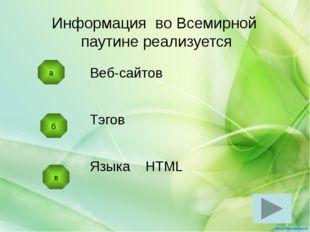 б в Веб-сайтов Тэгов Языка HTML Информация во Всемирной паутине реализуется а