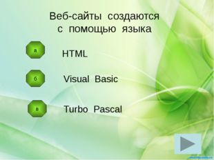 б в HTML Visual Basic Turbo Pascal Веб-сайты создаются с помощью языка а