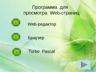 б в Web-редактор Браузер Программа для просмотра Web-страниц а Turbo Pascal