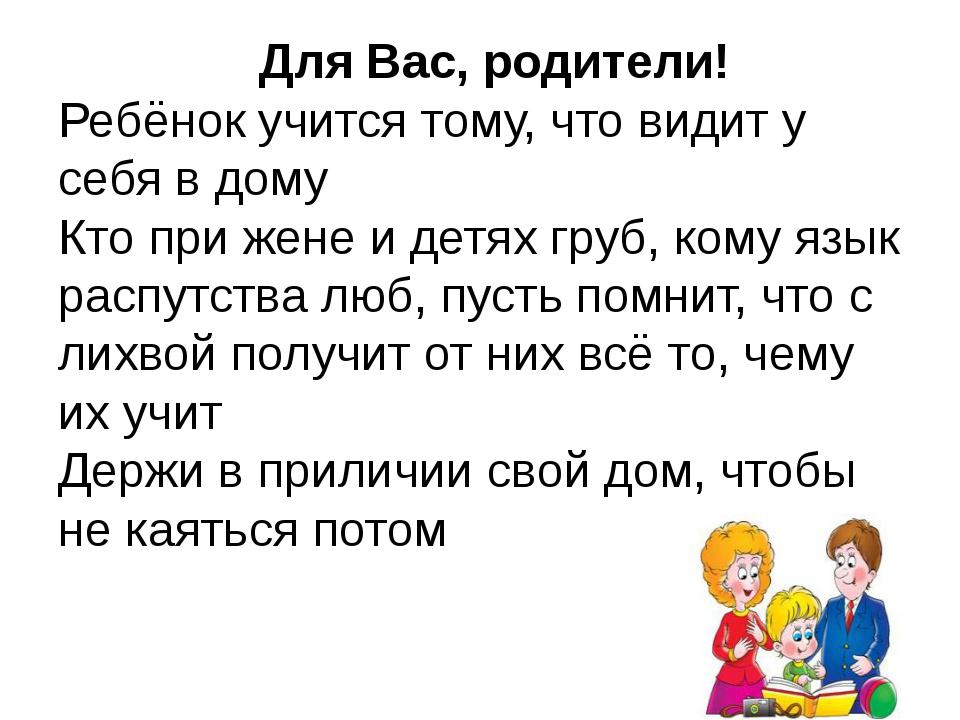 Для Вас, родители! Ребёнок учится тому, что видит у себя в дому Кто при жене...