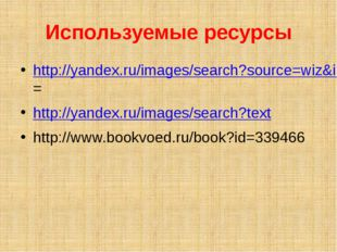 Используемые ресурсы http://yandex.ru/images/search?source=wiz&img_url= http: