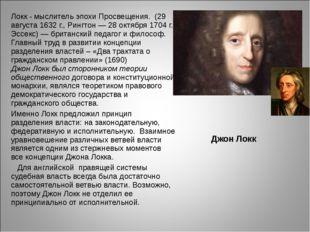 Джон Локк Локк - мыслитель эпохи Просвещения. (29 августа 1632 г., Рингтон —