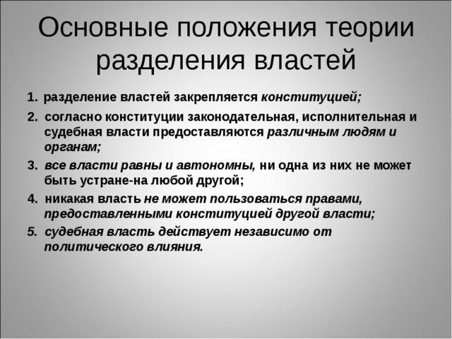 Основные положения теории разделения властей 1. разделение властей закрепляет...