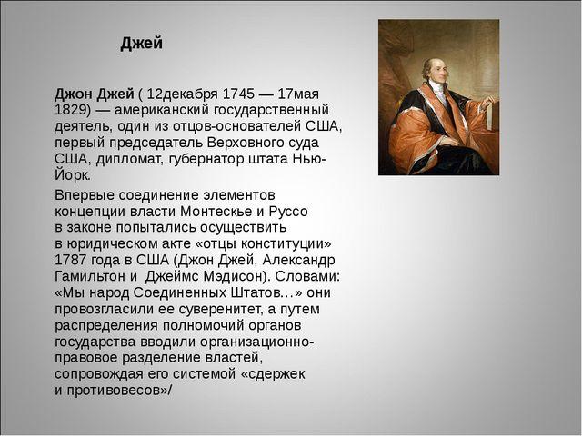 Джей Джон Джей(12декабря 1745—17мая 1829)— американский государственный...