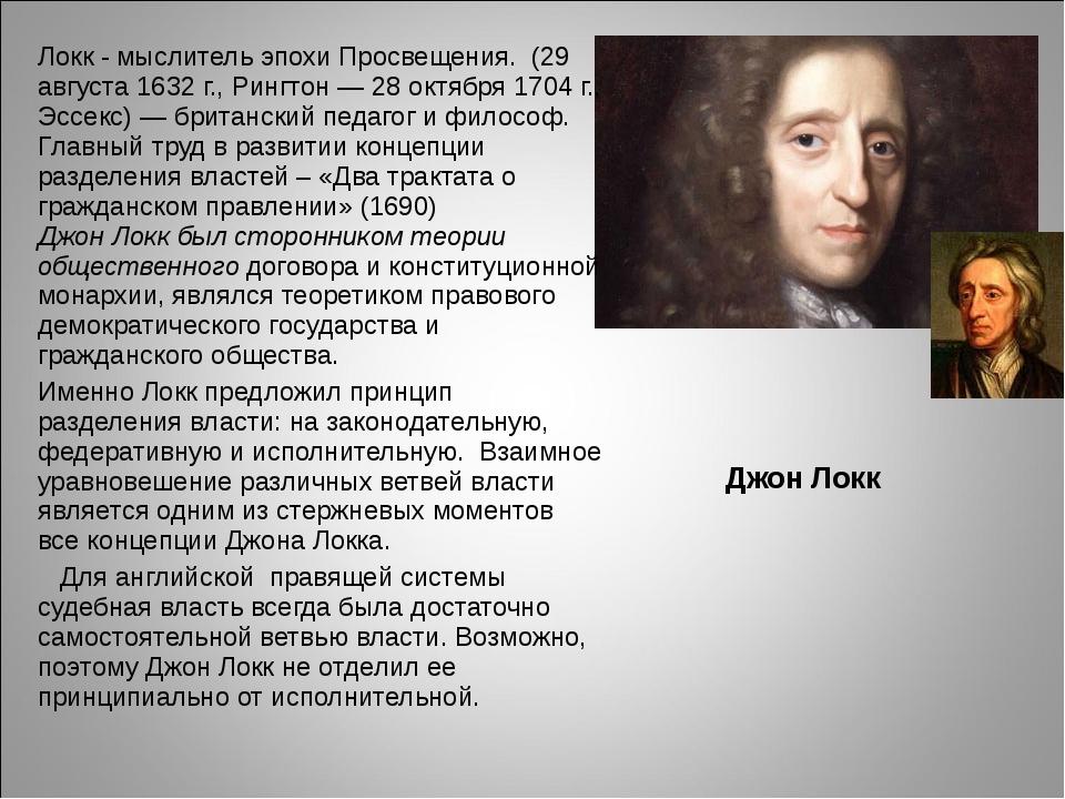 Джон Локк Локк - мыслитель эпохи Просвещения. (29 августа 1632 г., Рингтон —...