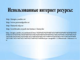 http://images.yandex.ru/ http://www.personalguide.ru/ http://bataysk.tulp.ru/