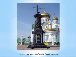 скульптура апостола Андрея Первозванного