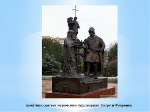 памятник святым муромским чудотворцам Петру и Февронии