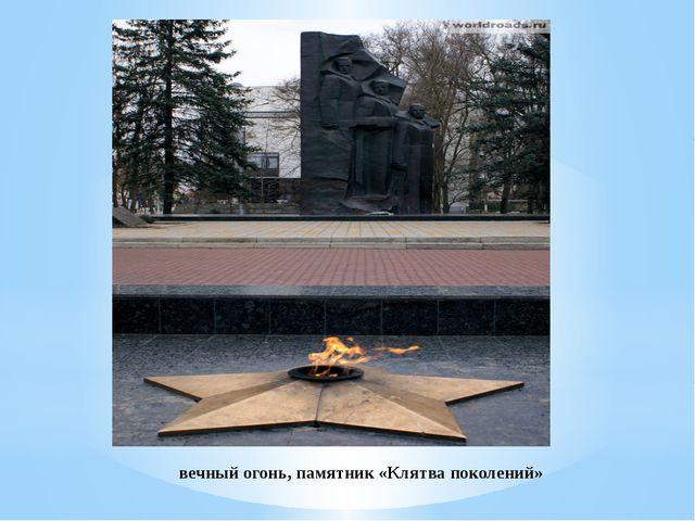 вечный огонь, памятник «Клятва поколений»