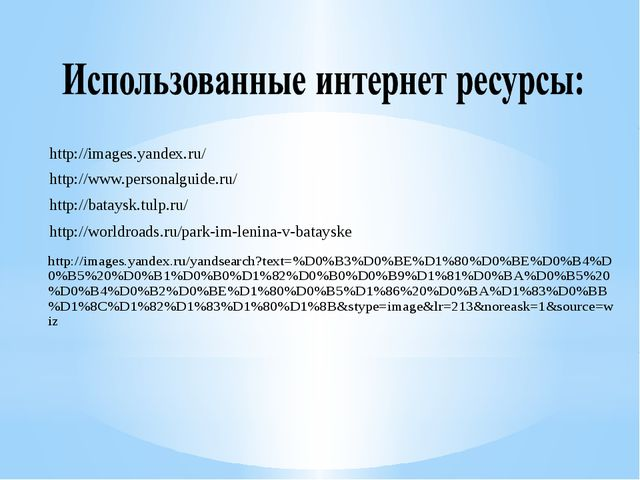 http://images.yandex.ru/ http://www.personalguide.ru/ http://bataysk.tulp.ru/...