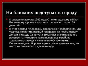 На ближних подступах к городу К середине августа 1942 года Сталинградскому и