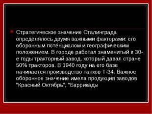 Стратегическое значение Сталинграда определялось двумя важными факторами: его