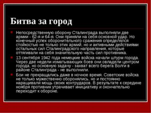Битва за город Непосредственную оборону Сталинграда выполняли две армии - 62-
