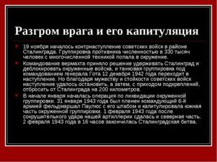 Разгром врага и его капитуляция 19 ноября началось контрнаступление советских