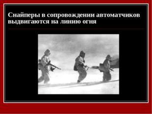 Снайперы в сопровождении автоматчиков выдвигаются на линию огня