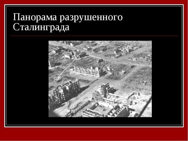 Панорама разрушенного Сталинграда