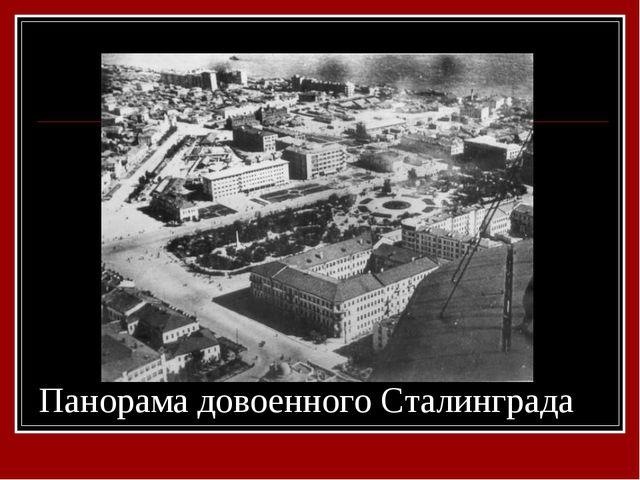 Панорама довоенного Сталинграда